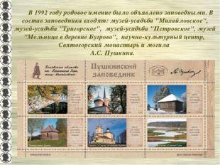 В 1992 году родовое имение было объявлено заповедными. В состав заповедника