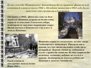 Деятельность Пушкинского Заповедника была прервана фашистской оккупацией в на