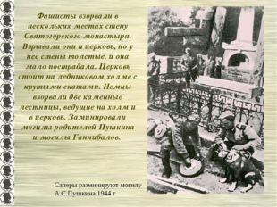 Фашисты взорвали в нескольких местах стену Святогорского монастыря. Взрывали