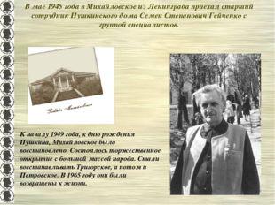 В мае 1945 года в Михайловское из Ленинграда приехал старший сотрудник Пушкин