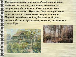 Большую площадь занимает Михайловский парк, любимое место прогулок поэта, ист