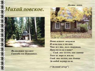 Михайловское. Домик няни. Фамильная часовня Ганнибалов-Пушкиных. Наша ветхая