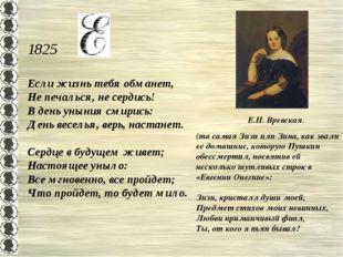 1825 Если жизнь тебя обманет, Не печалься, не сердись! В день уныния смирись: