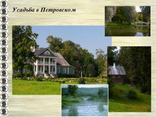 Усадьба в Петровском