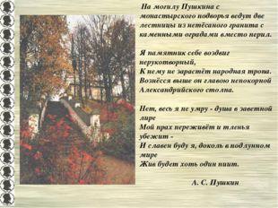 На могилу Пушкина с монастырского подворья ведут две лестницы из нетёсаного