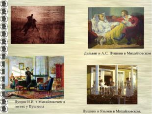 Дельвиг и А.С. Пушкин в Михайловском Пущин И.И. в Михайловском в гостях у Пуш