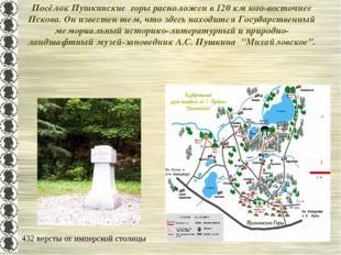 Посёлок Пушкинские горы расположен в 120 км юго-восточнее Пскова. Он известен