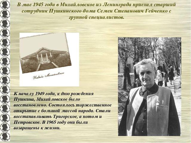 В мае 1945 года в Михайловское из Ленинграда приехал старший сотрудник Пушкин...