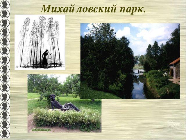 Михайловский парк. .