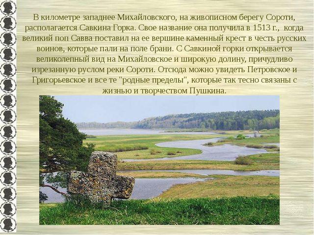 В километре западнее Михайловского, на живописном берегу Сороти, располагаетс...
