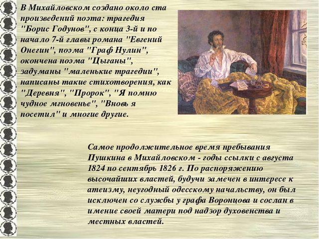 """В Михайловском создано около ста произведений поэта: трагедия """"Борис Годунов""""..."""
