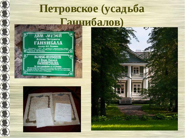 Петровское (усадьба Ганнибалов)