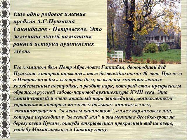 Его хозяином был Петр Абрамович Ганнибал, двоюродный дед Пушкина, который про...