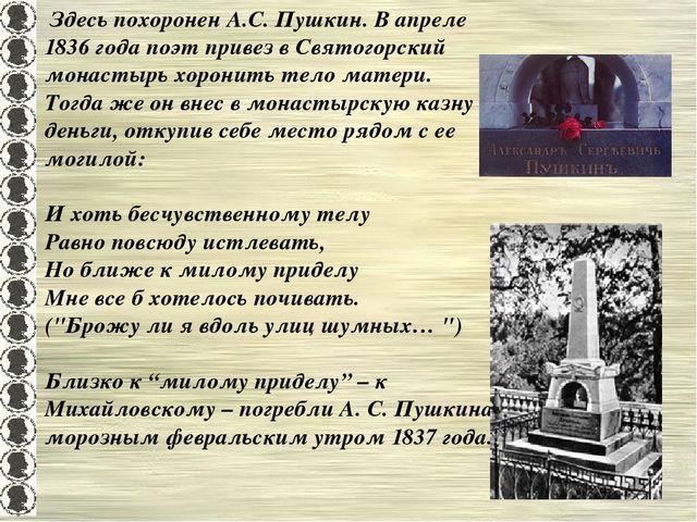 Здесь похоронен А.С. Пушкин. В апреле 1836 года поэт привез в Святогорский м...