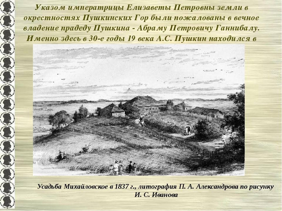 Указом императрицы Елизаветы Петровны земли в окрестностях Пушкинских Гор был...