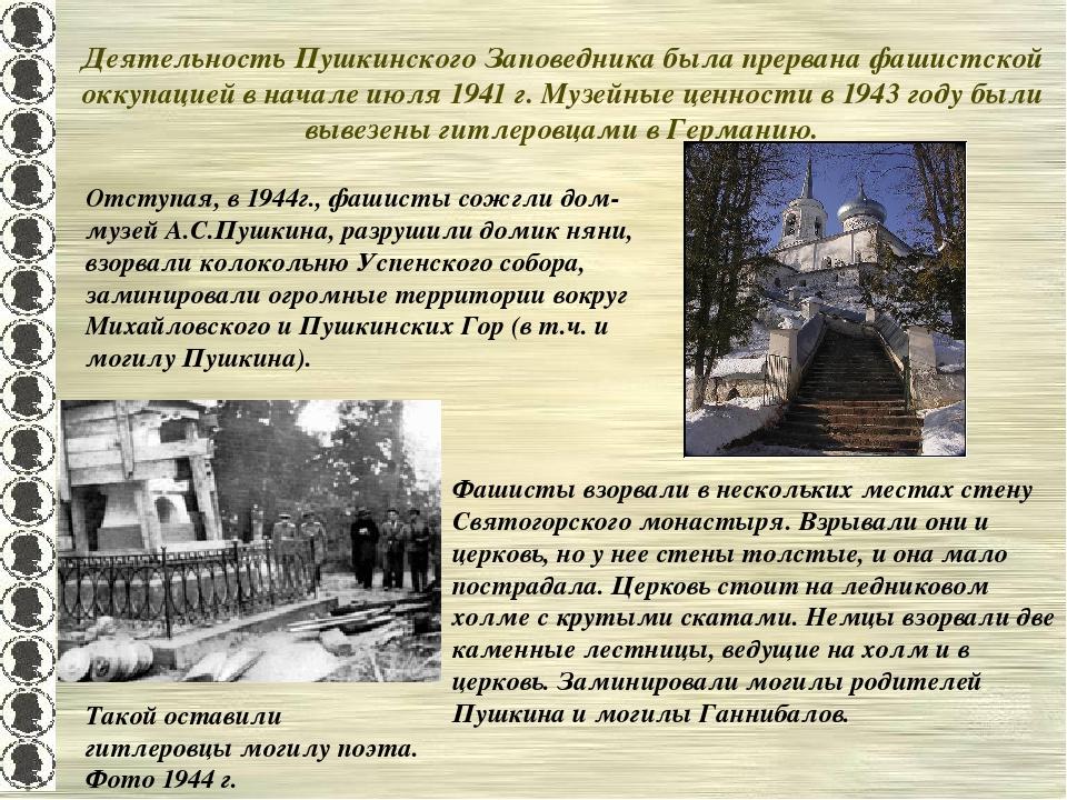 Деятельность Пушкинского Заповедника была прервана фашистской оккупацией в на...