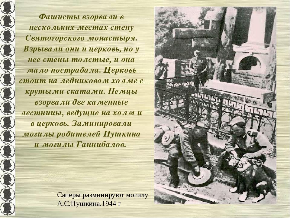 Фашисты взорвали в нескольких местах стену Святогорского монастыря. Взрывали...