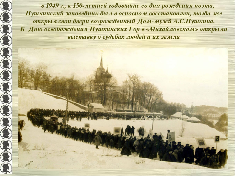 в 1949 г., к 150-летней годовщине со дня рождения поэта, Пушкинский заповедн...