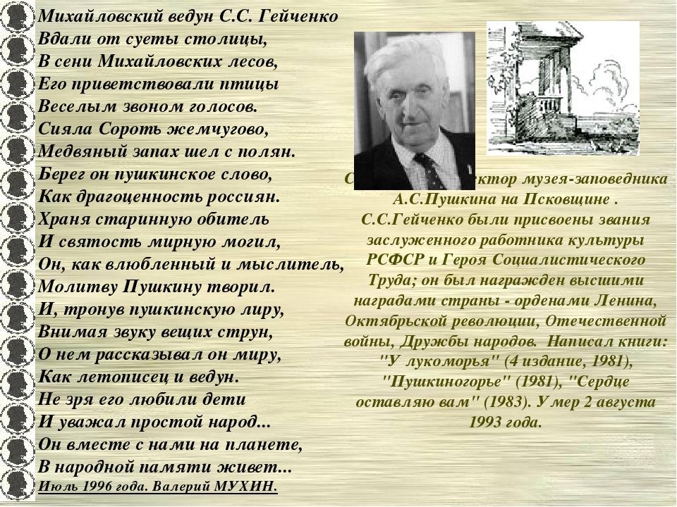 С 1945 года - директор музея-заповедника А.С.Пушкина на Псковщине . С.С.Гейче...