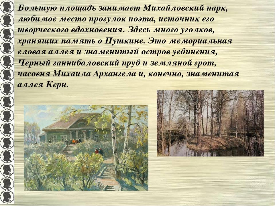 Большую площадь занимает Михайловский парк, любимое место прогулок поэта, ист...