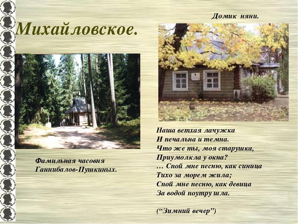 Михайловское. Домик няни. Фамильная часовня Ганнибалов-Пушкиных. Наша ветхая...