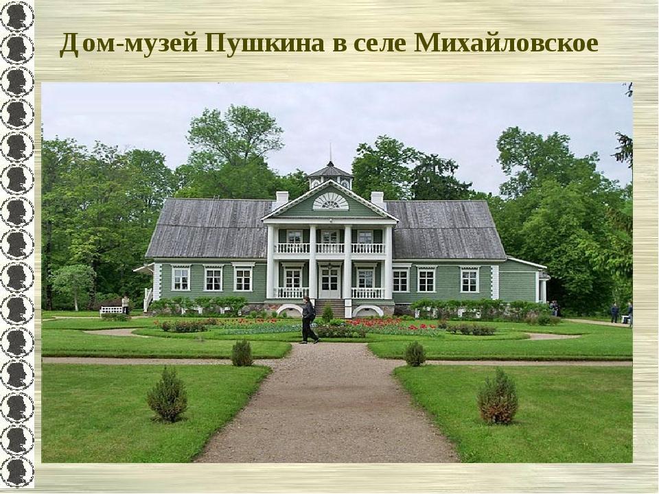 Дом-музей Пушкина в селе Михайловское