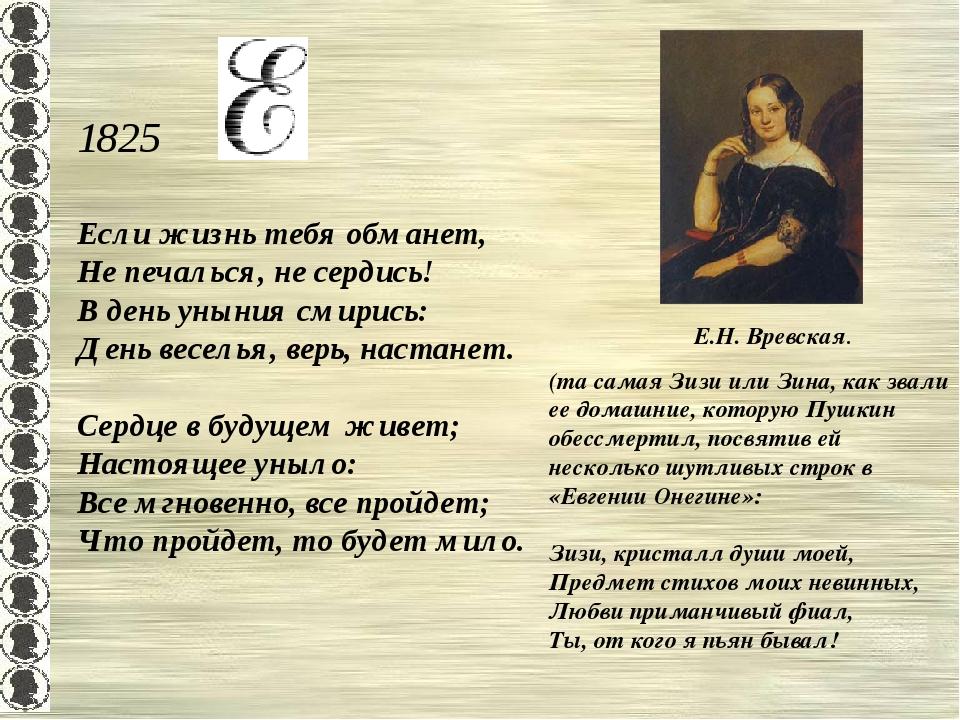 1825 Если жизнь тебя обманет, Не печалься, не сердись! В день уныния смирись:...