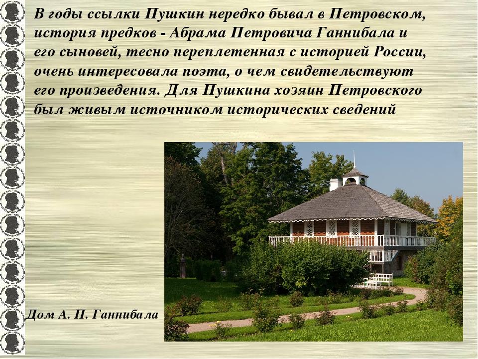 В годы ссылки Пушкин нередко бывал в Петровском, история предков - Абрама Пет...