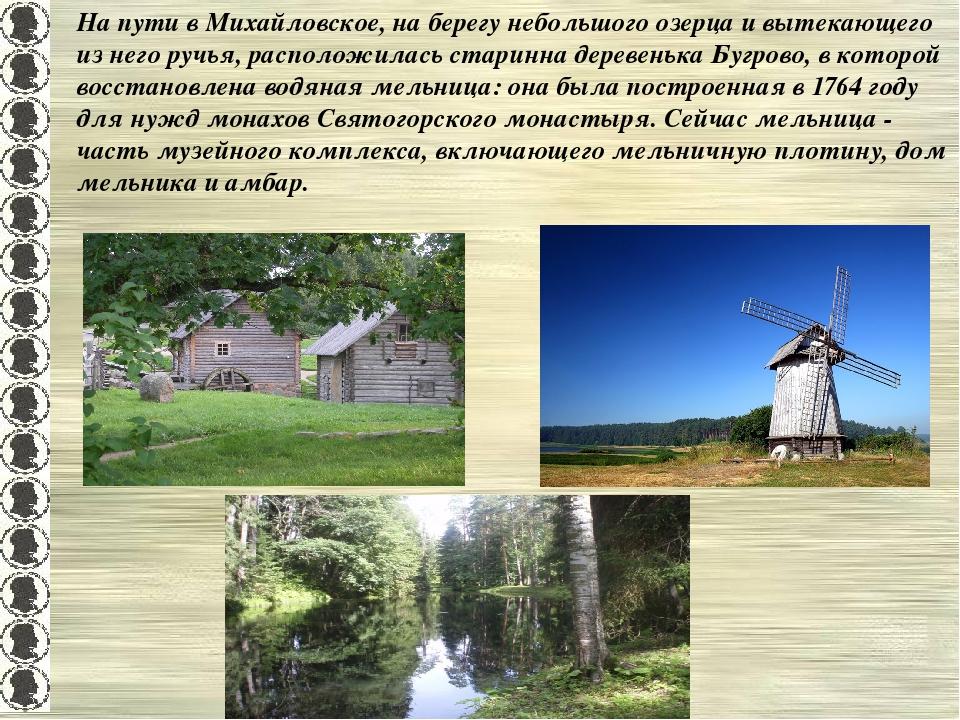 На пути в Михайловское, на берегу небольшого озерца и вытекающего из него руч...