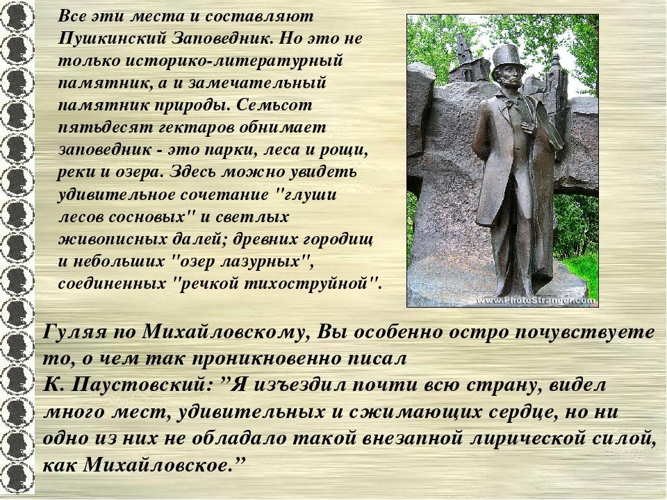 Все эти места и составляют Пушкинский Заповедник. Но это не только историко-л...