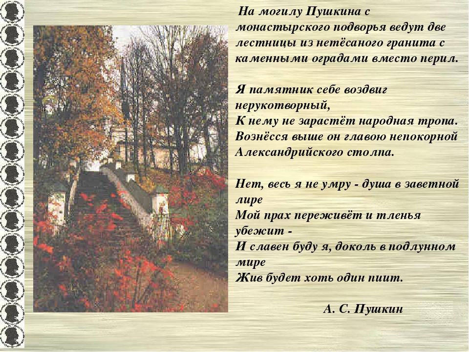 На могилу Пушкина с монастырского подворья ведут две лестницы из нетёсаного...