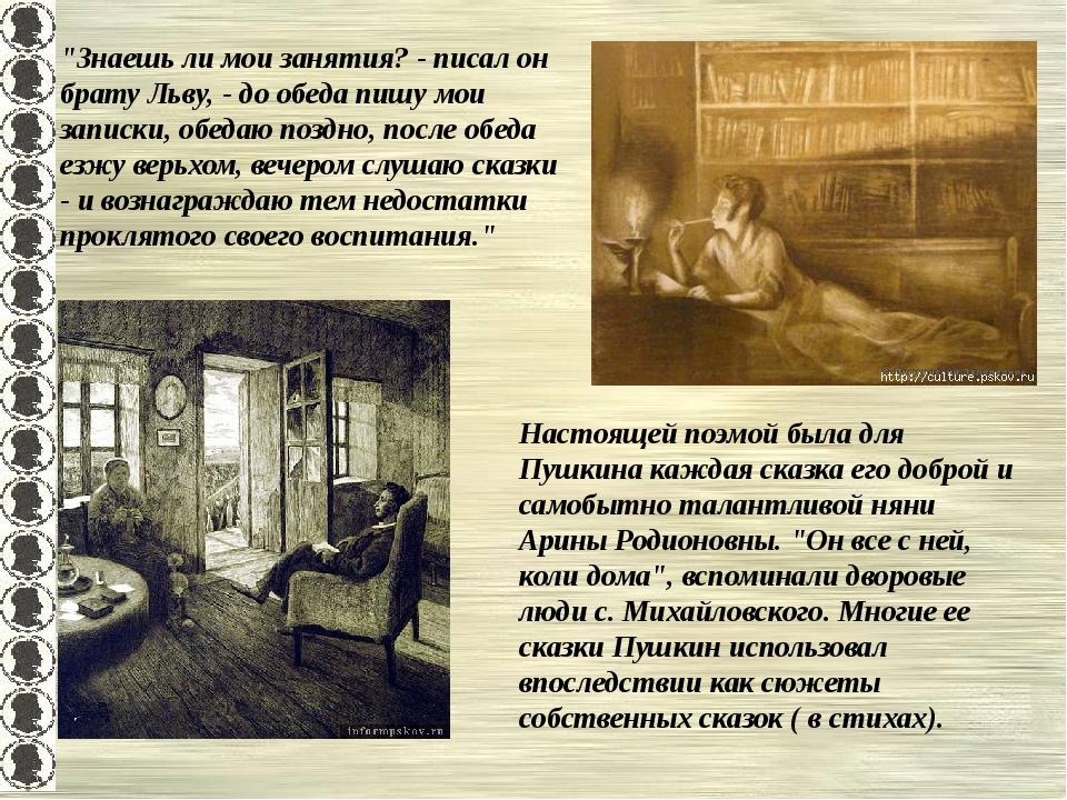 """""""Знаешь ли мои занятия? - писал он брату Льву, - до обеда пишу мои записки, о..."""