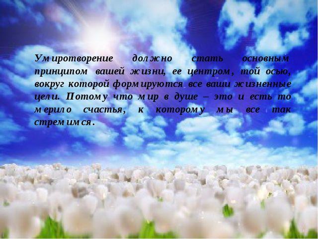 Умиротворение должно стать основным принципом вашей жизни, ее центром, той ос...