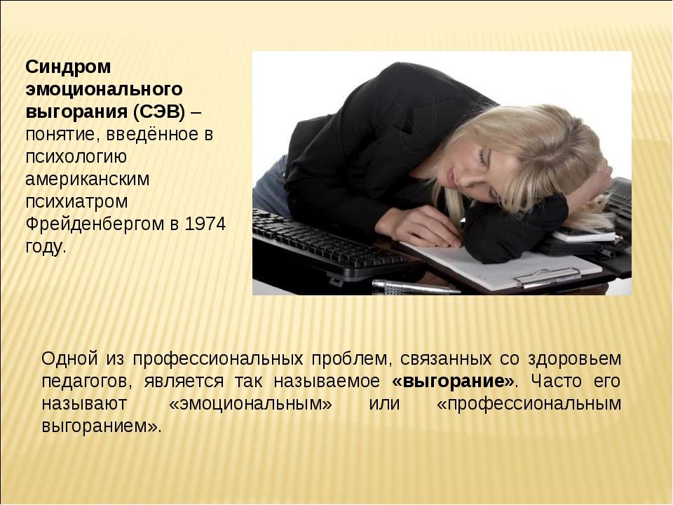 Синдром эмоционального выгорания (СЭВ) – понятие, введённое в психологию амер...