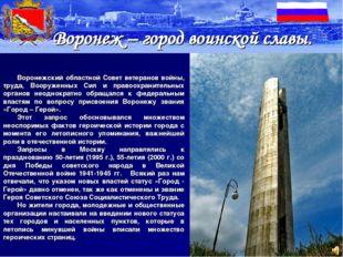 Воронежский областной Совет ветеранов войны, труда, Вооруженных Сил и правоо