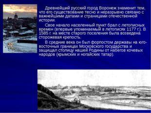 Древнейший русский город Воронеж знаменит тем, что его существование тесно и