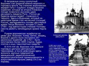 В петровскую эпоху сухопутный Воронеж стал родиной военно-морского и торговог