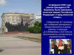 16 февраля 2008 года указом Президента РФ Воронежу было присвоено почетное зв