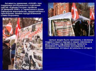 Активисты движения «НАШИ» при поддержке регионального отделения партии «Едина