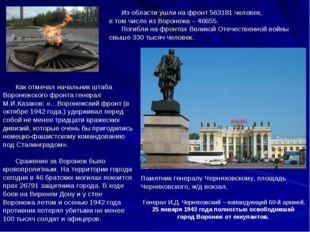 Как отмечал начальник штаба Воронежского фронта генерал М.И.Казаков: «…Вороне