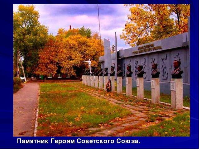 Памятник Героям Советского Союза.