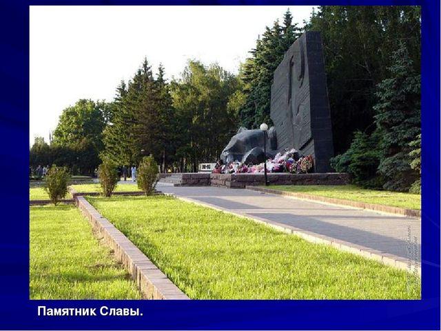 Памятник Славы.