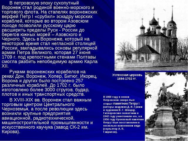 В петровскую эпоху сухопутный Воронеж стал родиной военно-морского и торговог...