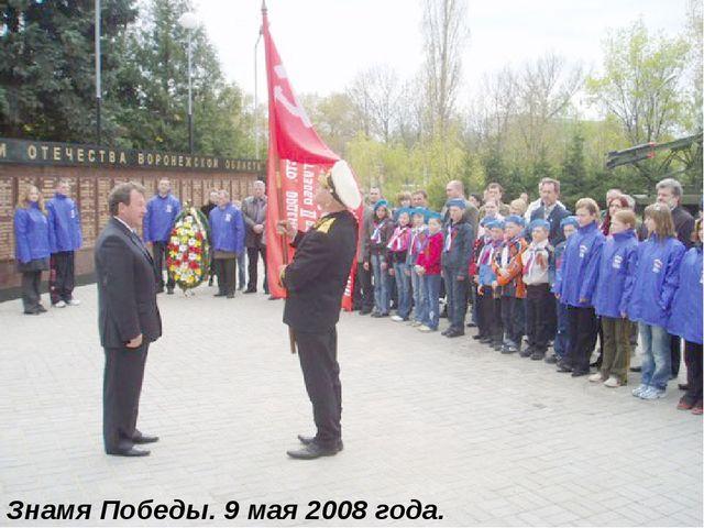 Знамя Победы. 9 мая 2008 года.