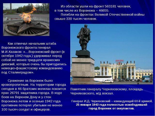 Как отмечал начальник штаба Воронежского фронта генерал М.И.Казаков: «…Вороне...
