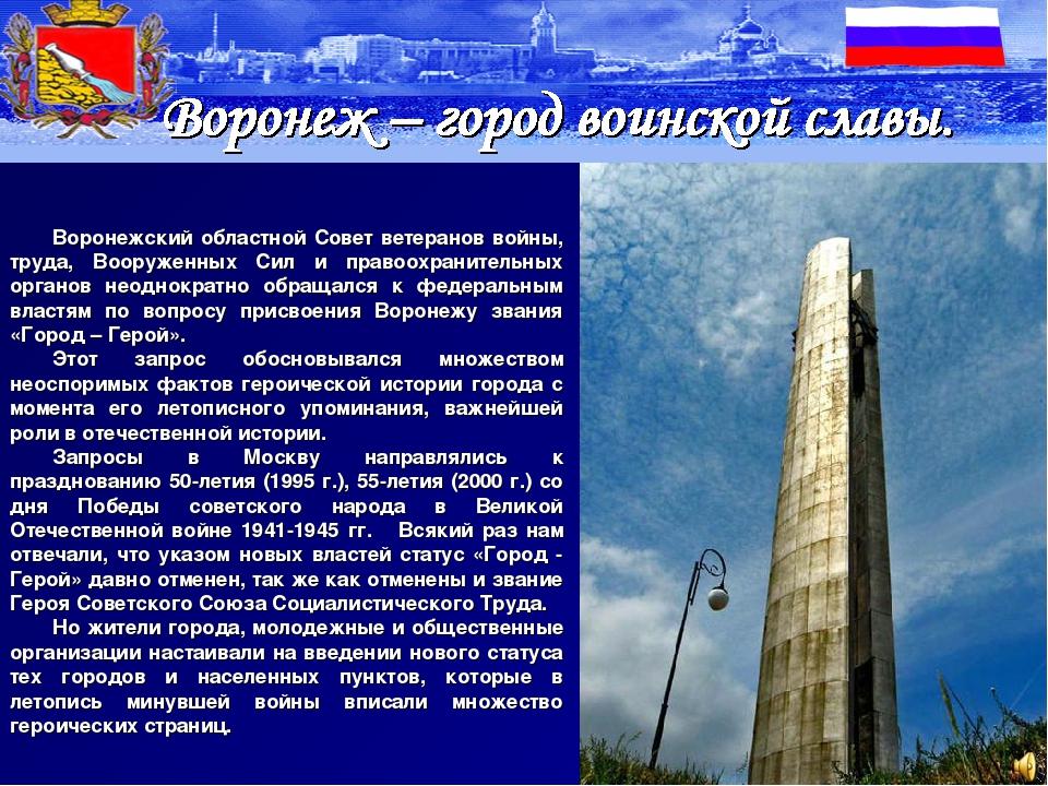 Воронежский областной Совет ветеранов войны, труда, Вооруженных Сил и правоо...