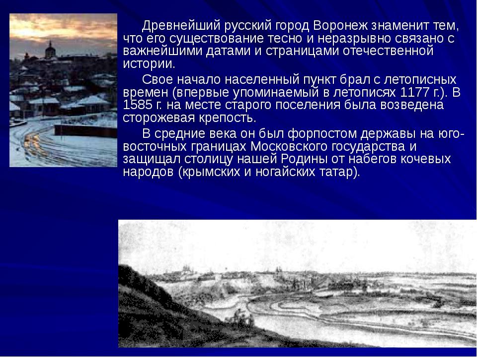 Древнейший русский город Воронеж знаменит тем, что его существование тесно и...