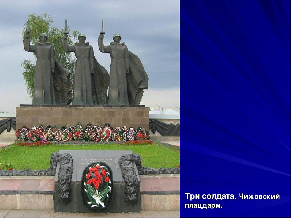 Три солдата. Чижовский плацдарм.