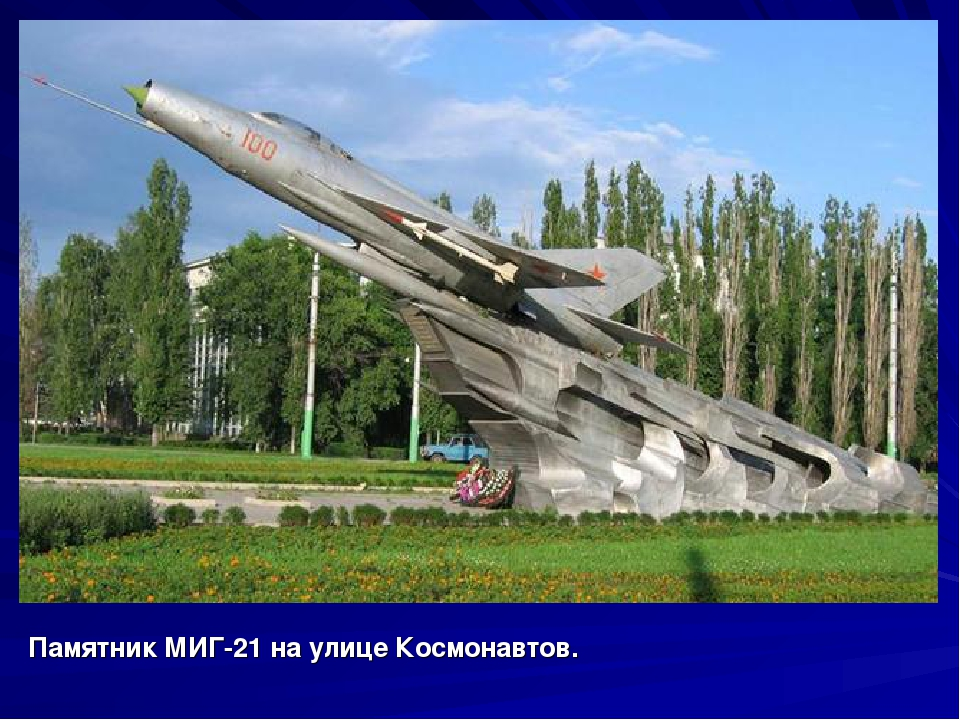 Памятник МИГ-21 на улице Космонавтов.