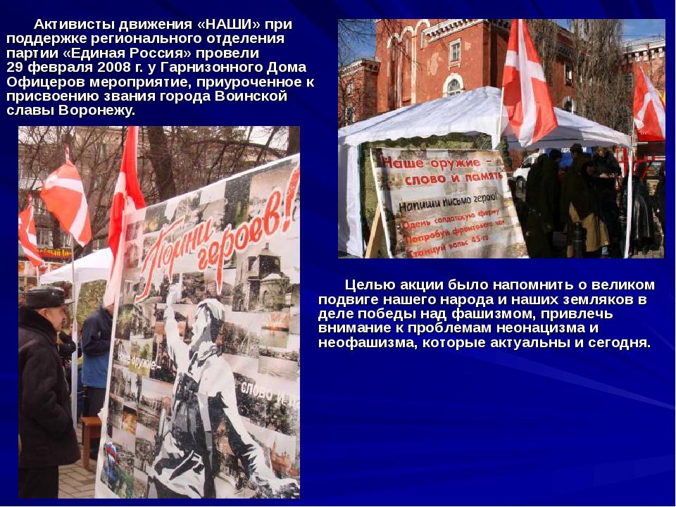 Активисты движения «НАШИ» при поддержке регионального отделения партии «Едина...